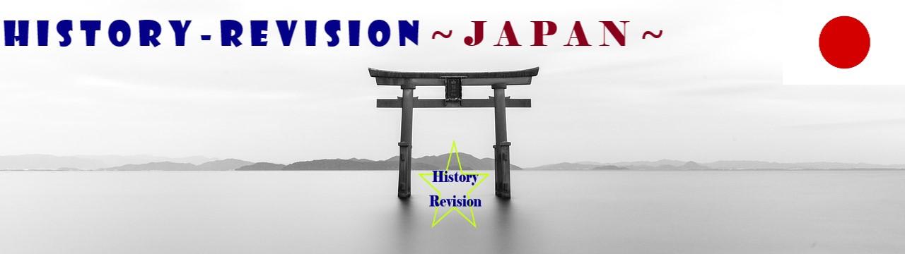 歴史改正~日本~